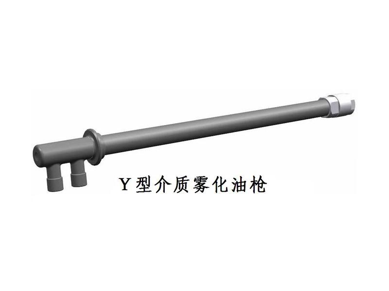 Y型介质雾化油枪